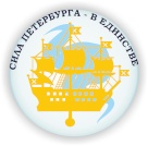 Создание условий для того обеспечения общественного согласия Санкт-Петербурга для 0015-2020 годы