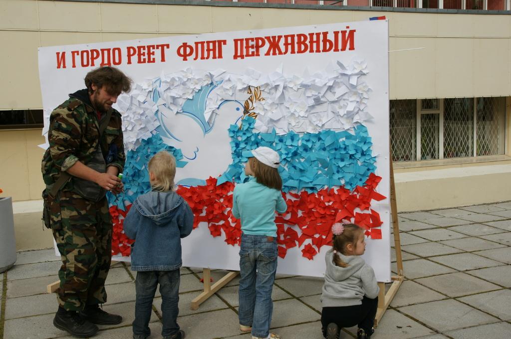 акция день россии сценарий