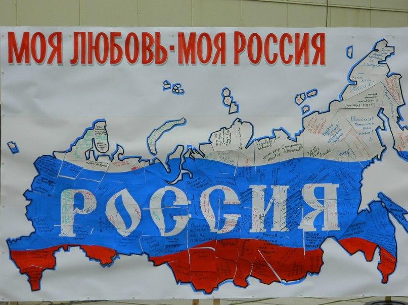 Я люблю тебя россия в картинках для детей