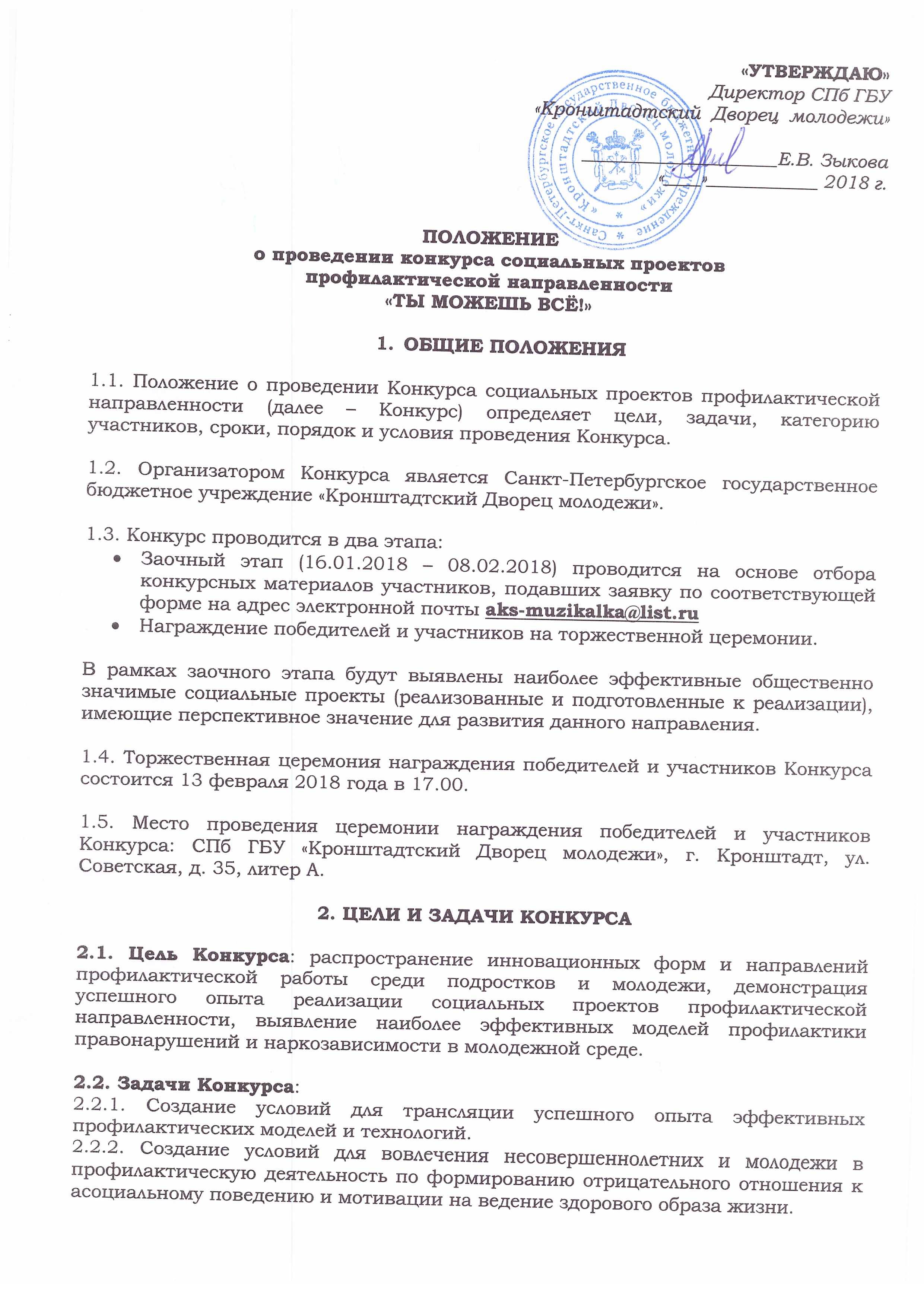 должностная инструкция педагога-организатора в школе 2017 году