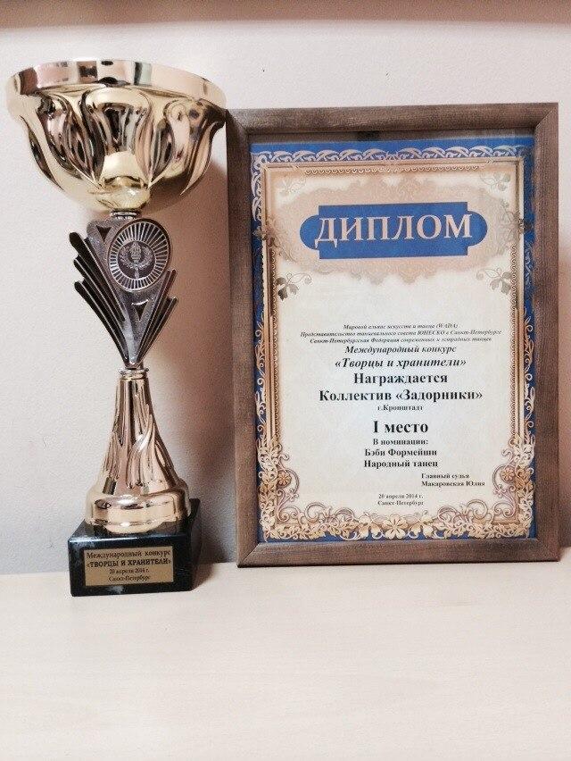 I место в номинации Бэби Формейшн