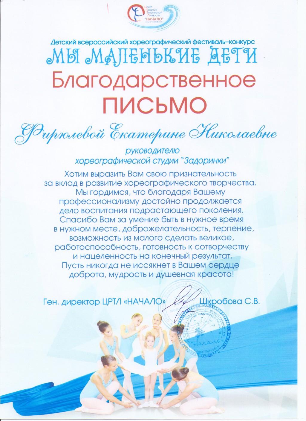 Поздравления детям к выпускному в детском саду