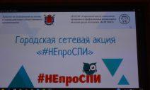 Участие в Городской сетевой акции «Не проСпи»