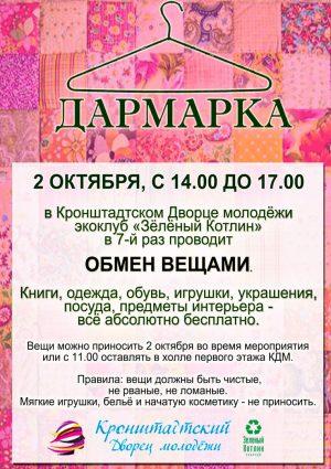 """Экологическая акция """"Осенняя Дармарка"""""""