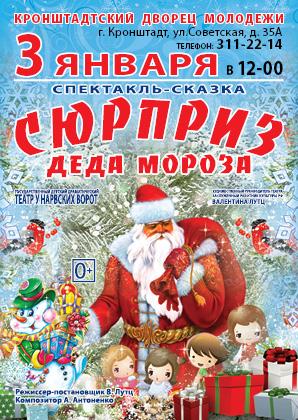 """Спектакль-сказка """"Сюрприз Деда мороза"""""""