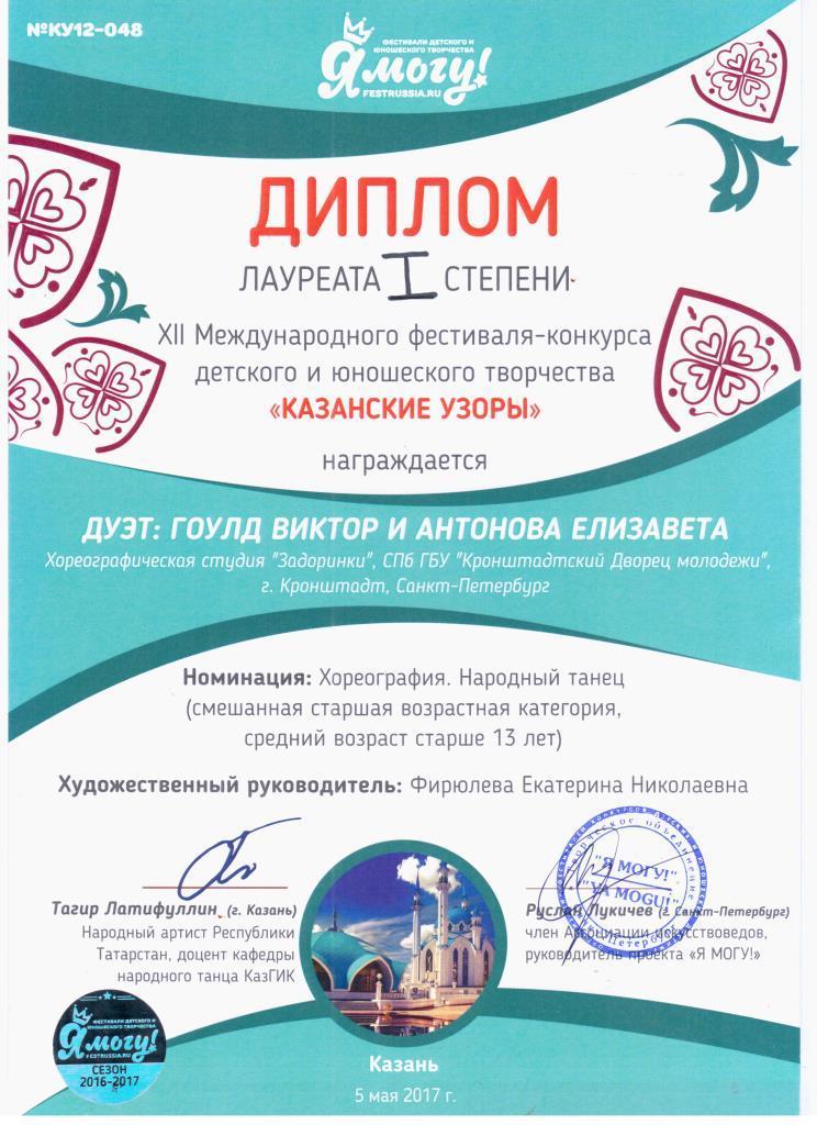Казанские узоры 2017 конкурс